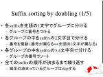 suffix sorting by doubling 1 5
