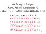 doubling technique karp miller rosenberg 72