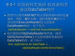 9 2 1 datatable
