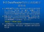9 2 datareader1