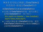 9 3 3 datatable dataset