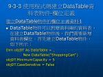 9 3 3 datatable1