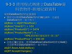 9 3 3 datatable4