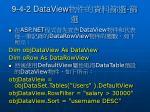 9 4 2 dataview1