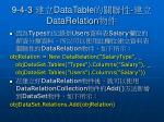 9 4 3 datatable datarelation