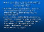 9 6 1 asp net