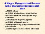 a magyar gy gyszer szi kamara etikai elj r sok gy gyszer szek ellen