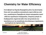 chemistry for water efficiency1