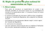 ii r gles de gestion du plan national de num rotation au niger