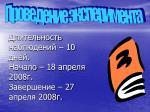 10 18 2008 27 2008