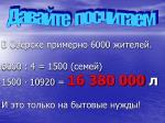 6000 6000 4 1500 1500 10920 16 380 000