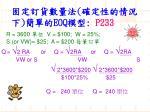 eoq p233