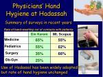 physicians hand hygiene at hadassah
