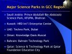 major science parks in gcc region