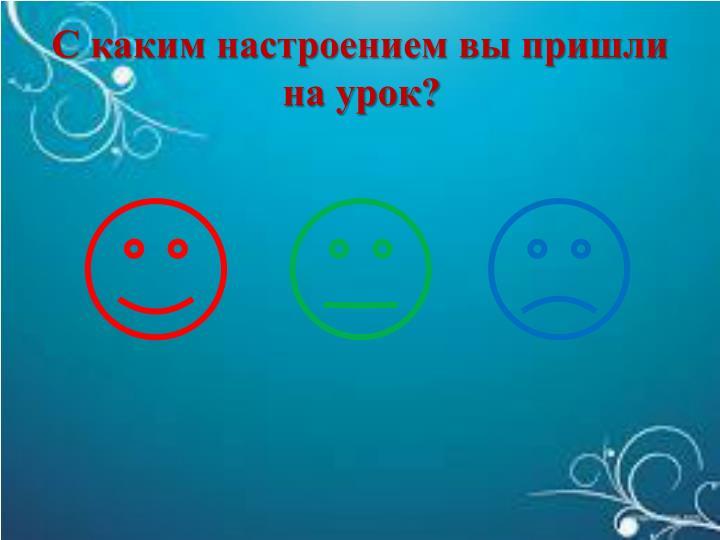 С каким настроением вы пришли на урок?