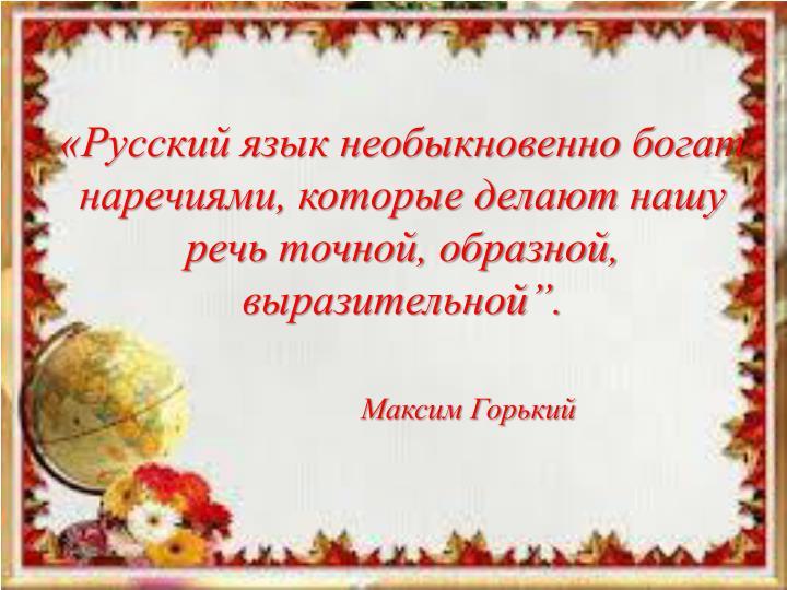 """«Русский язык необыкновенно богат наречиями, которые делают нашу речь точной, образной, выразительной""""."""
