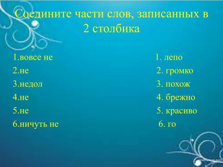 Соедините части слов, записанных в 2 столбика