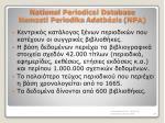 national periodical database nemzeti periodika adatb zis npa