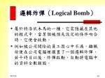 logical bomb