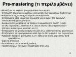 pre m astering