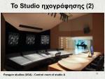 to studio 2
