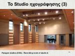 to studio 3