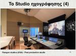 to studio 4
