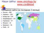 www oncology by www cordblood