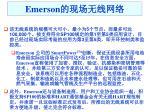 emerson1