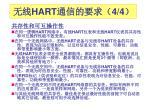 hart 4 4