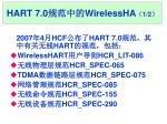 hart 7 0 wirelessha 1 2