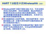 hart 7 0 wirelessha 2 2