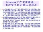 invensys2