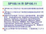sp100 14 sp100 11