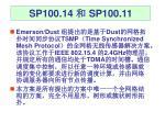sp100 14 sp100 112