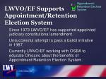 lwvo ef supports appointment retention election system