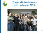 quipe d intervieweurs t automne 2010