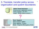 3 translate transfer policy across organization and system boundaries