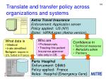 translate and transfer policy across organizations and systems