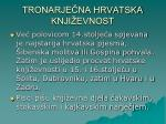 tronarje na hrvatska knji evnost