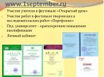 www 1 september ru