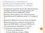 2 gestion de la performance 2 3 pratiques mergentes qu bec les centres de services contexte
