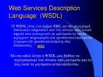 web services description language wsdl