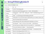 4 1 string stringbuilder1