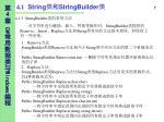 4 1 string stringbuilder3