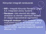 k nyvt ri integr lt rendszerek