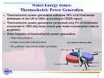 water energy issues thermoelectric power generation