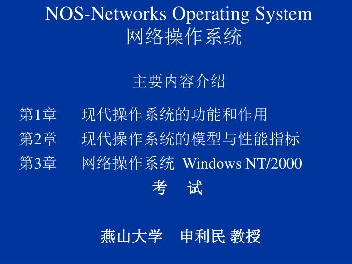 nos networks operating system n.