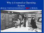 why is it named as operating system
