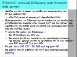 ethereal web browser web server